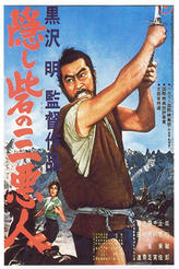 THE HIDDEN FORTRESS/THRONE OF BLOOD showtimes and tickets