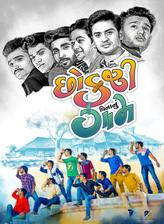 Chhokari Vinanu Gaam showtimes and tickets