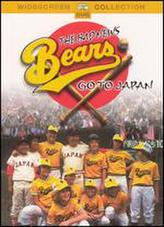 The Bad News Bears Go to Japan showtimes and tickets