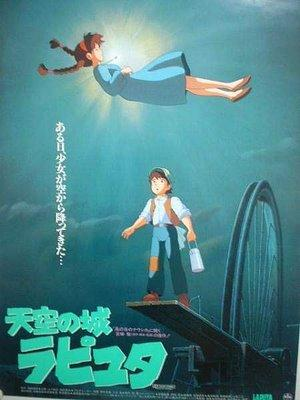 "Poster art for ""Castle in the Sky."""