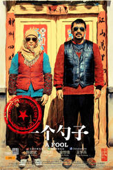 A Fool (Yi Ge Shao Zi) showtimes and tickets