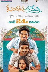 Kundanapu Bomma showtimes and tickets
