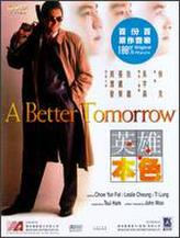 A Better Tomorrow (1986) showtimes and tickets