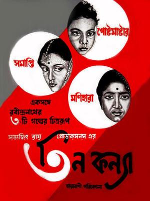 """Poster art for """"Teen Kanya."""""""