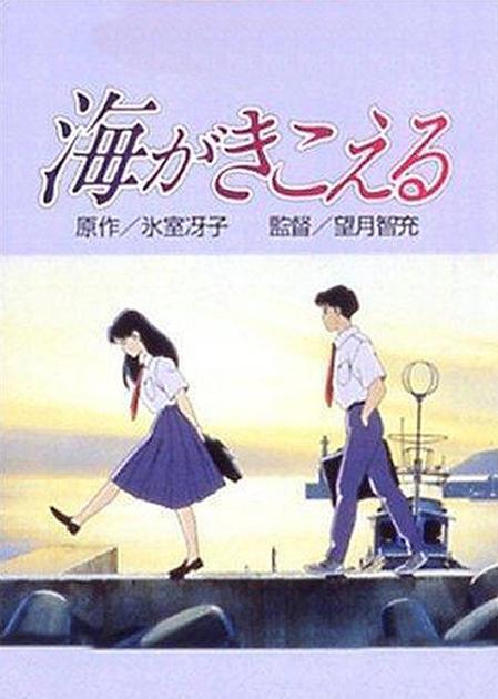 ocean waves by tomomi mochizuki movie photos and stills