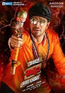 Intlo Deyyam Nakem Bhayam showtimes and tickets