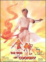 God of Cookery showtimes and tickets