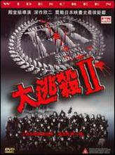 Battle Royale II showtimes and tickets