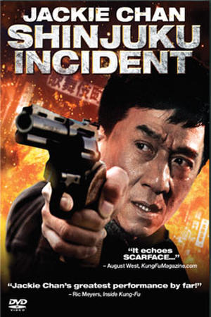 Poster art for 'Shinjuku Incident.'