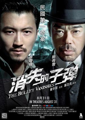 """Poster art for """"The Bullet Vanishes."""""""