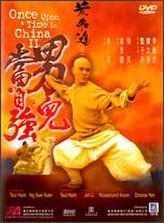 Once Upon a Time in China II showtimes and tickets