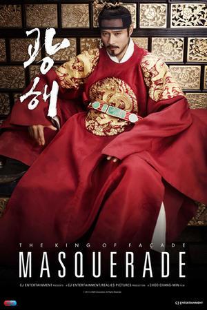 "Poster art for ""Masquerade."""