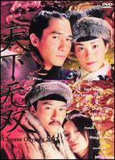 Chinese Odyssey 2002 showtimes and tickets
