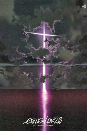 """Poster art for """"Evangelion 2.0: You Can (Not) Advance"""""""