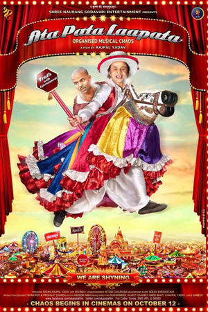 "Poster art for ""Ata Pata Laapata."""