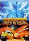 Urotsukidoji I: Legend of the Overfiend