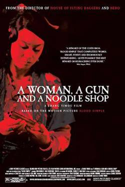 "Poster art for ""A Woman, a Gun and a Noodle Shop."""