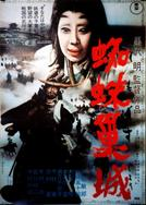 Poster for Throne Of Blood / Macbeth