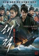 PIRATES (2014) showtimes and tickets
