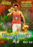 Govindudu Andarivadele (2014) showtimes and tickets