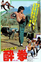 DRUNKEN MASTER / THE LEGEND OF DRUNKEN MASTER showtimes and tickets