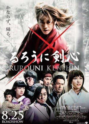 "Poster art for ""Ruroni Kenshin."""