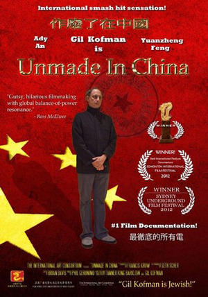 "Poster art for ""Unmade in China."""