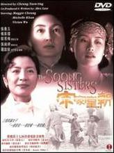 The Soong Sisters showtimes and tickets