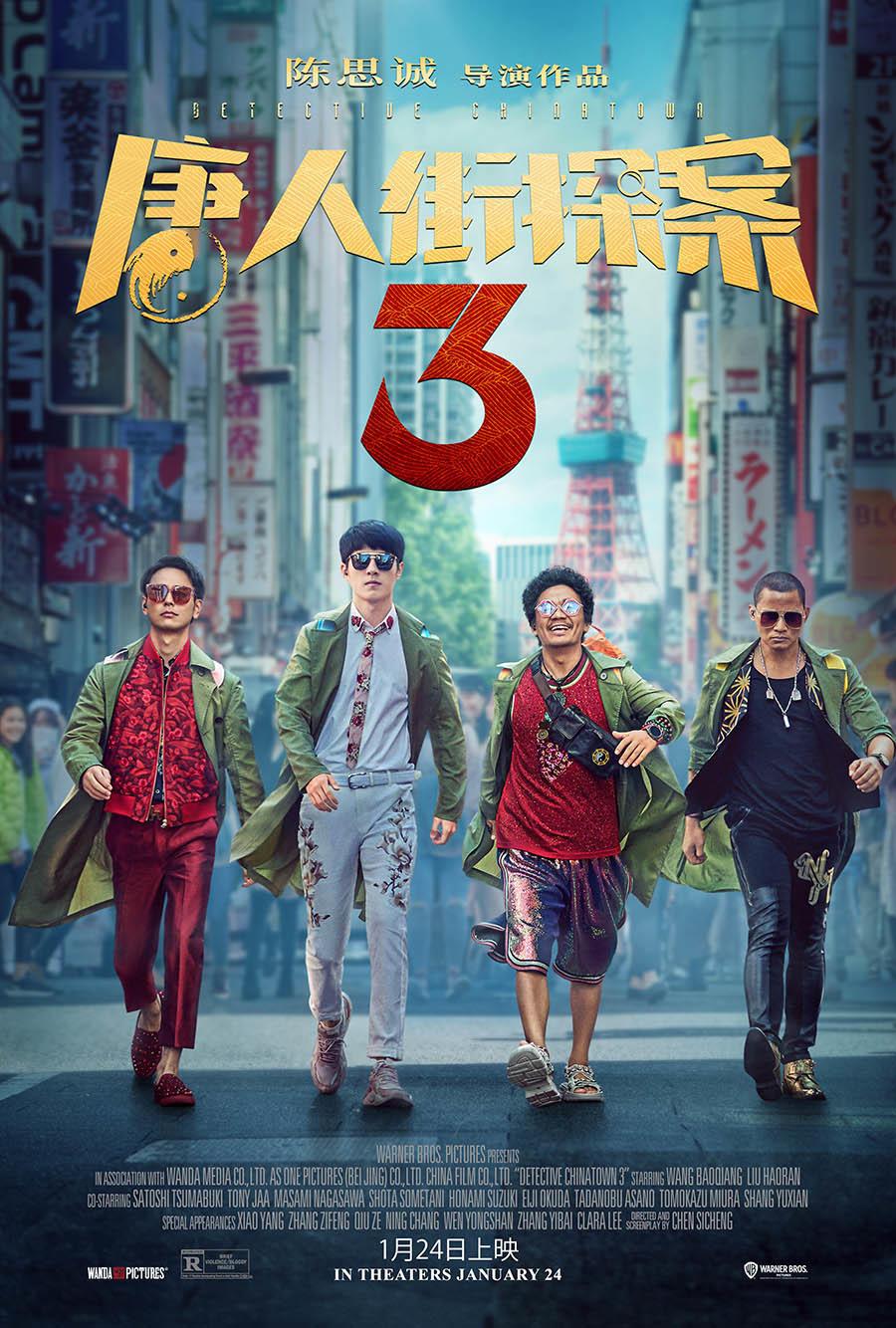 ผลการค้นหารูปภาพสำหรับ Detective Chinatown3