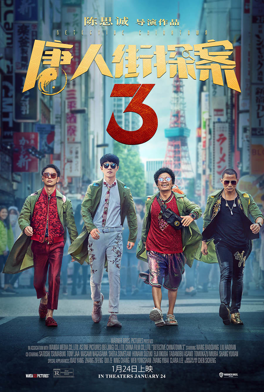 Detective Chinatown 3 The Imax 2d Experience Movie Photos And Stills Fandango