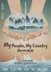 My People, My Country poster