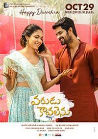 Varudu Kaavalenu (2021) poster