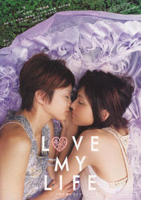 Love My Life Movie Poster
