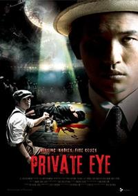 Private Eye Movie Poster