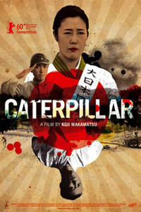 Caterpillar Movie Poster