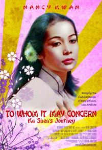 To Whom It May Concern: Ka Shen's Journey / Flower Drum Song Movie Poster