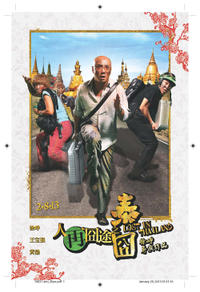 Lost In Thailand Movie Poster