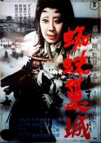 Throne Of Blood / Macbeth Movie Poster