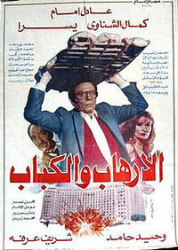 Egyptian Food/Terrorism & Kebab Movie Poster