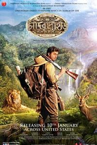 Chander Pahar Movie Poster