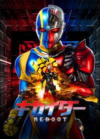 KIKAIDER REBOOT Movie Poster