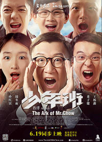 The Ark Of Mr. Chow Movie Poster