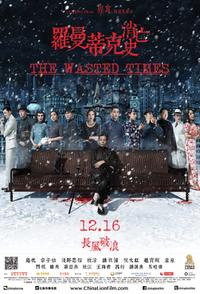 The Wasted Times Movie Poster