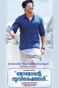 Jomonte Suvisheshangal Movie Poster