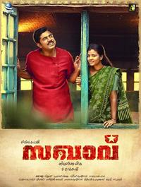 Sakhavu Movie Poster