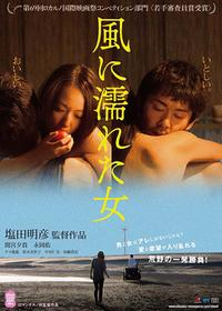 Wet Woman in the Wind Movie Poster