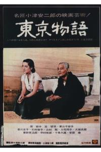 TOKYO STORY/AN AUTUMN AFTERNOON Movie Poster