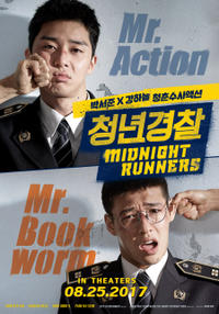 Midnight Runners Movie Poster