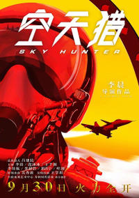 Sky Hunter Movie Poster