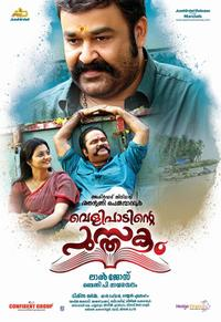 Velipadinte Pusthakam Movie Poster